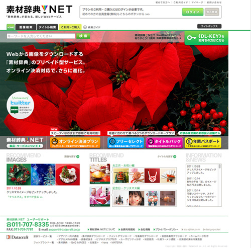 【素材辞典.NET】 「素材辞典.NET」に国内大手ブランド「MIXA」が参加! 約9,000点の豊富なイメージで画像ラインナップがさらに充実