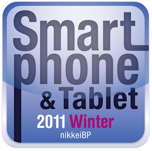 今年最後のスマートフォン・ビジネス・パーソン向け総合カンファレンス 「スマートフォン&タブレット 2011 冬」受付開始! 12月13日(火)から3日間、東京・八重洲で開催