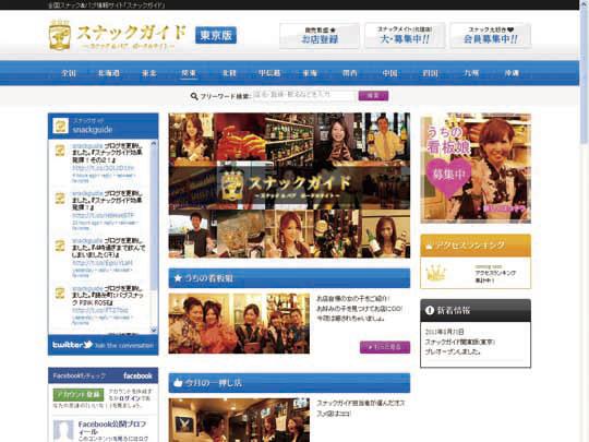 全国のスナック&パブ情報サイト『スナックガイド』東京版オープン!