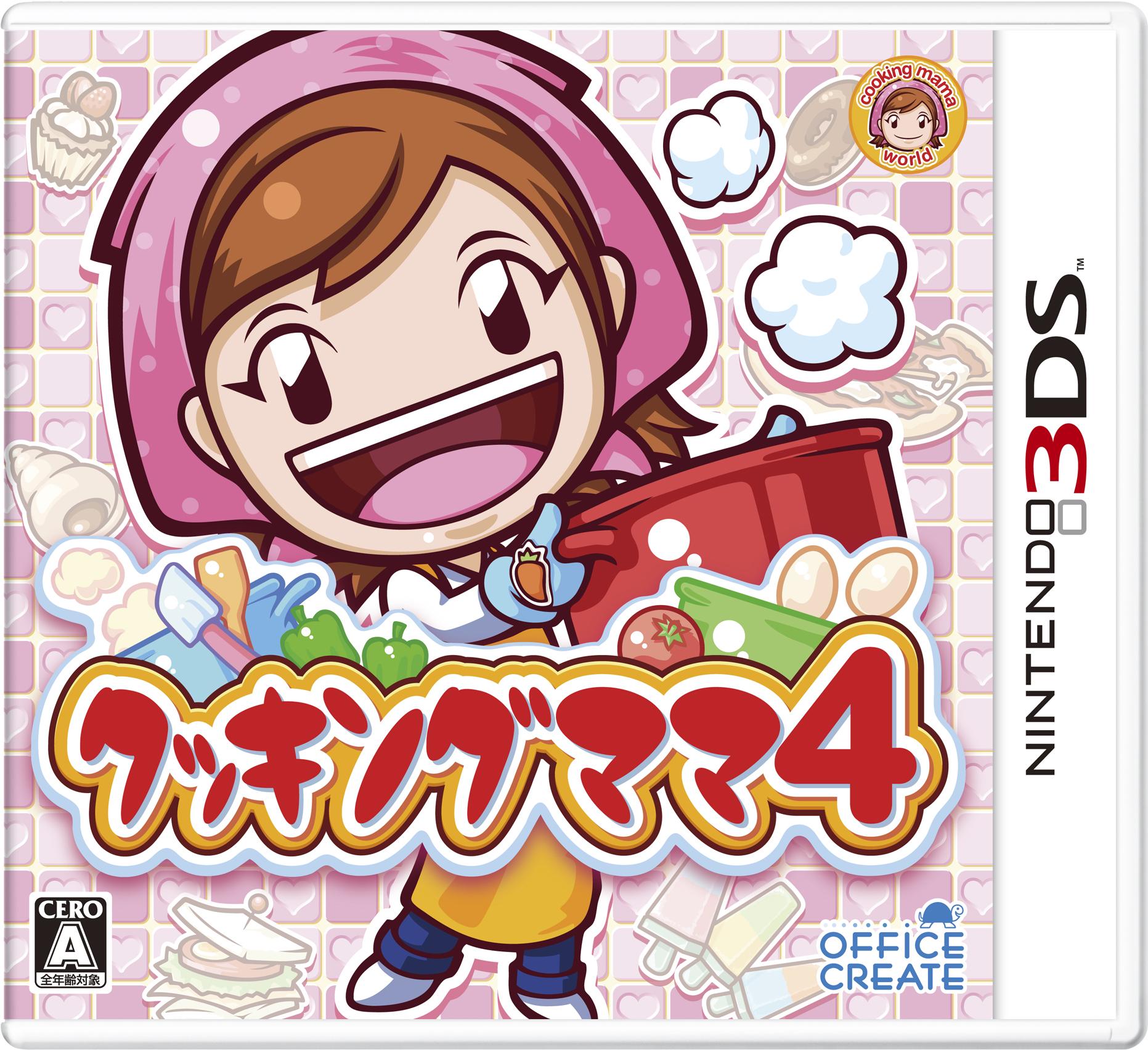 海外の女児市場を中心に累計1,200万本に達した特異な日本発の大ヒットゲーム 「クッキングママシリーズ」 最新作 3DS「クッキングママ4」体験版、個人への配信開始! – 本体験版の製品は12月1日発売にパッケージ販売されました -