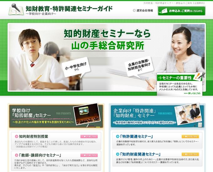 「知財教育・特許関連セミナーガイド」サイトリニューアルオープン ~ 技術立国・知財立国ニッポン!の復権を目指して ~