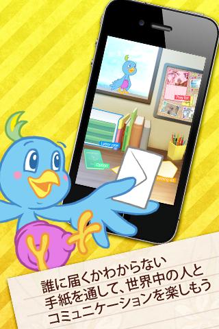 世界中のユーザーとコミュニケーションを楽しめるアプリ 「メッセージバード」好評配信中!