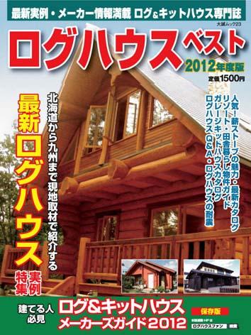 「ログハウスベスト2012年度版」全国書店11月26日発売!