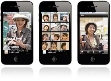 カイト株式会社 、giveAppキャラクターでお馴染みの、 「ゆっこ隊員」の2011年活動報告アプリをAppStoreにて公開しました