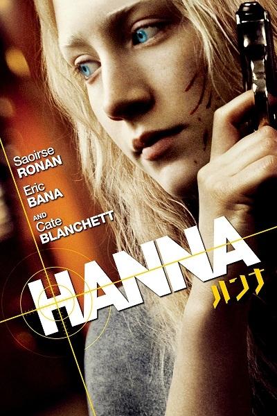 16歳、無垢な暗殺者。早くもスマホに登場! 映画『ハンナ』を「ビデオマーケット」にて12月14日からBlu-ray&DVD発売と同日に配信開始!