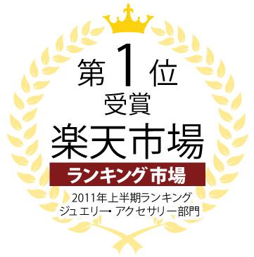 2011年、楽天で最も売れたアクセサリー ピアスの紛失を防ぐ『ピアスロック』 「楽天年間ランキング」ジュエリー部門で1位を獲得!
