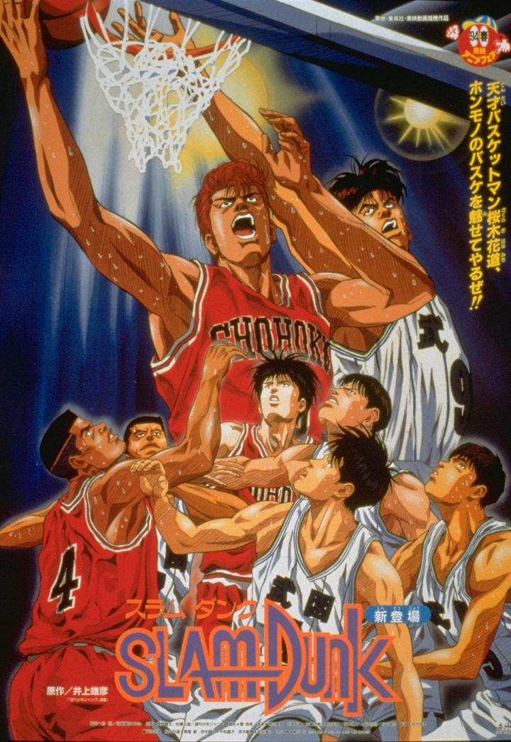 あの名作バスケ漫画がスマホで蘇る! アニメ『スラムダンク』を 「ビデオマーケット」にて12月16日から配信開始!