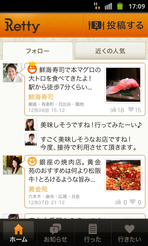 実名レビューでレストラン探し、自分だけのお店リストを創るRetty がAndroid アプリをリリース!