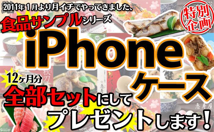大人気の食品サンプルiPhoneケース(愛飯)12ヶ月分丸ごとプレゼント!  しかも、商品を企画立案したストラップヤスタッフが直接お届けします!