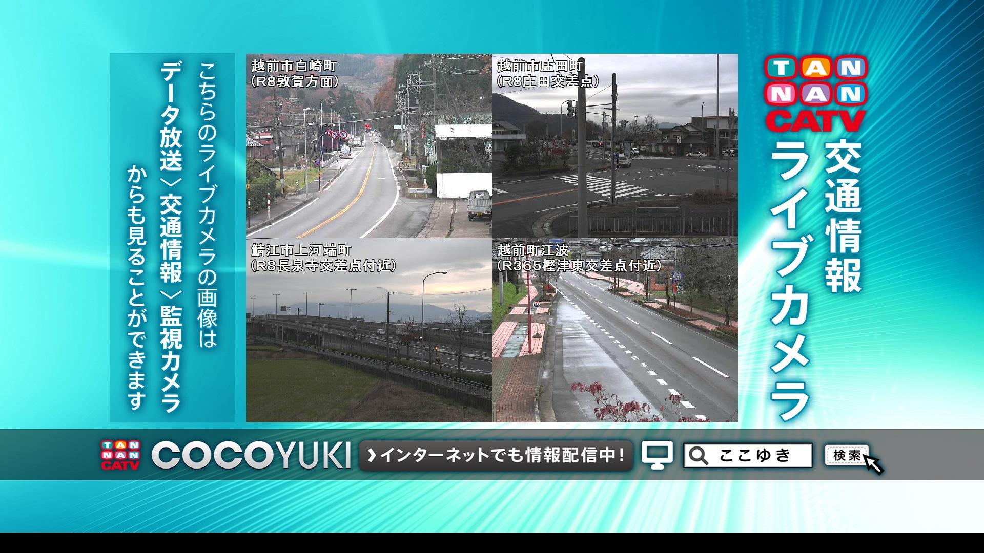 丹南ケーブルテレビ降雪期道路情報サービスを開始