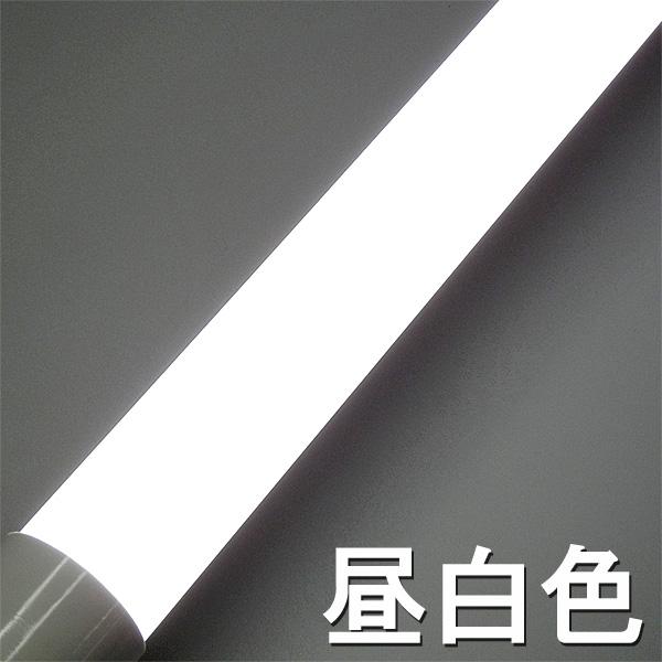 【上海問屋限定販売】 節電するなら一番使う蛍光灯をLEDにするのが一番です 上海問屋オリジナル 直管型LED蛍光灯 昼白色 電球色 販売開始