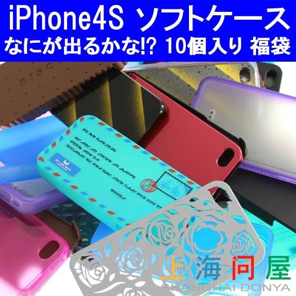【上海問屋限定販売】 大事なiPhone4S 服を着替えるようにケースを替えたい ランダム10個入りiPhone4S専用ケース福袋 販売開始