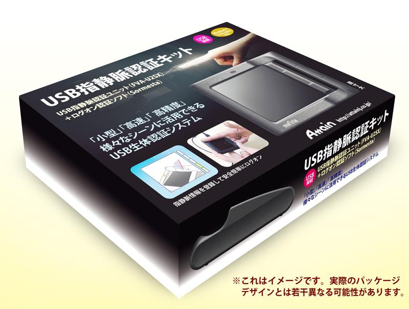 「USB指静脈認証キット(ログオン認証ソフト付き)」を2月1日に発売