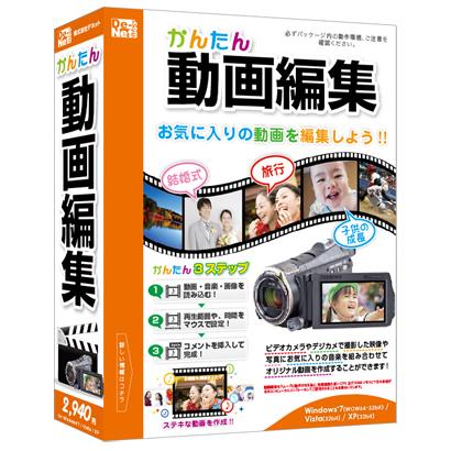パソコンソフト 動画作成編集ソフト発売!