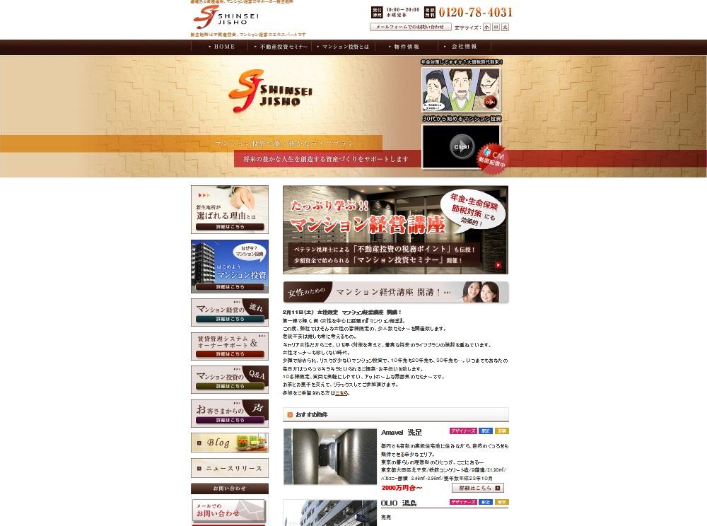 マンション経営のエキスパート、新生地所 利用者の利便性向上に向けホームページを全面リニューアル ~ http://www.shinsei-jisho.co.jp ~