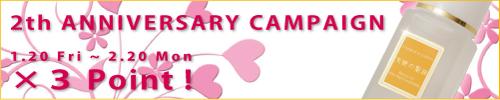 高機能美容オイル専門「キャメロン&ガブリエル」 「創業2周年記念 ポイント3倍キャンペーン♪」実施のご案内