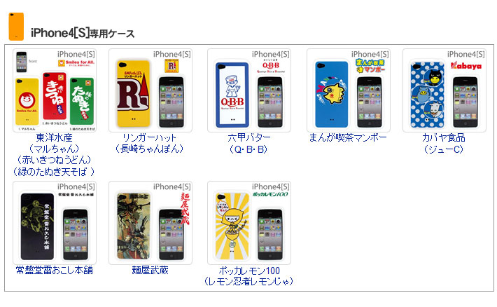 株式会社StrapyaNextが「企業衝撃コラボ企画」始動!! 初回8社共同開発!人気携帯グッズの企業コラボ商品販売開始。
