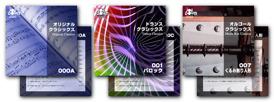 【データクラフト】 クラシックの名曲選がロイヤリティフリーの音素材集に 通販サイト[デザインポケット]にて、音素材集の新シリーズ、 JOEDOWN(ジョーダウン)「クラシックシリーズ」 一挙30タイトル取り扱い開始!