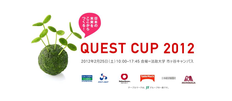 「クエストカップ2012全国大会」開催のお知らせ