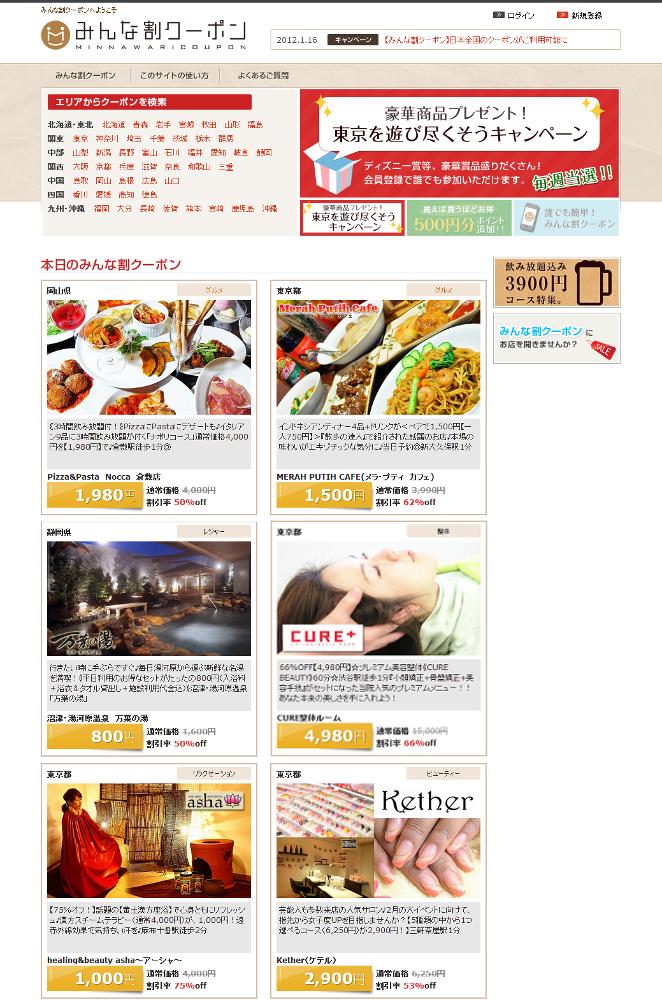 クーポンサイト「みんな割クーポン」、クーポンの提供を日本全国に拡大! サイトリニューアル(スマートフォン対応・検索機能強化)、プレゼントキャンペーン開催!