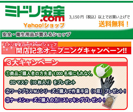 "Yahoo!ショッピングストアに『ミドリ安全.com Yahoo!ショップ』が新規開店!!! 更に、<オープニング""3大キャンペーン""開催>"
