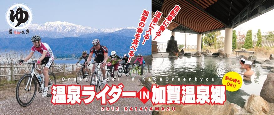 石川県加賀市にて「市民参加型」自転車イベントが初開催 「温泉ライダーin加賀温泉郷」開催のご案内 「安田大サーカス・団長」 等ゲスト参加