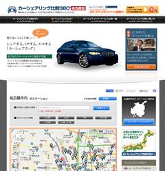 株式会社ジェイティップス、カーシェアリングの比較情報サイト「カーシェアリング比較360°名古屋版」をオープン!   名古屋・東海地方のカーステーションが探せる!大手各社のサービス・料金を比較できる!  ご利用はすべて無料!  http://nagoya.carsharing360.com/