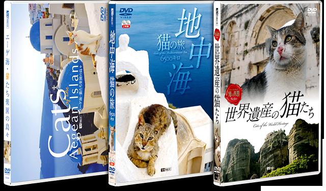 猫ドキュメンタリーのパイオニア的名作にして、 シンフォレストの人気ロングセラーシリーズ「猫の楽園DVD3部作」が 2月11日からテレビ初登場! 世界最大級の動物チャンネル「アニマルプラネット」で 『エーゲ海~』『地中海~』『世界遺産~』一挙オンエア開始。
