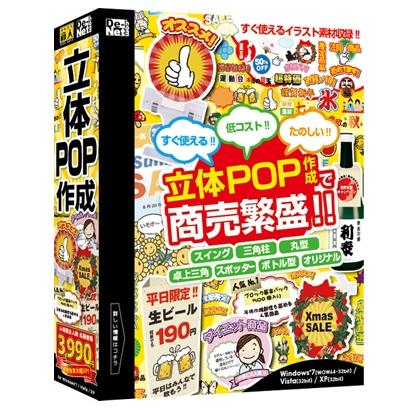 パソコンソフト 販促POP作成ソフト発売!