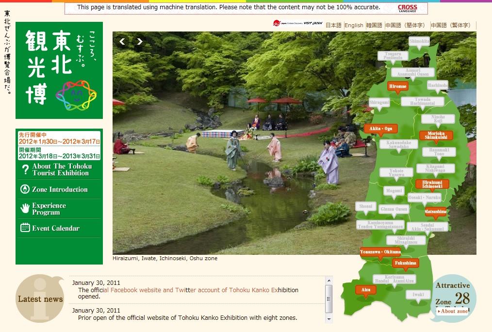 『東北観光博のホームページに自動翻訳サービスが導入されました。 』