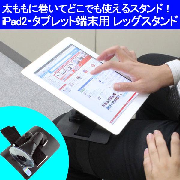 【上海問屋限定販売】 iPad2・タブレットを太ももに固定 両手が自由になるレッグスタンド 販売開始