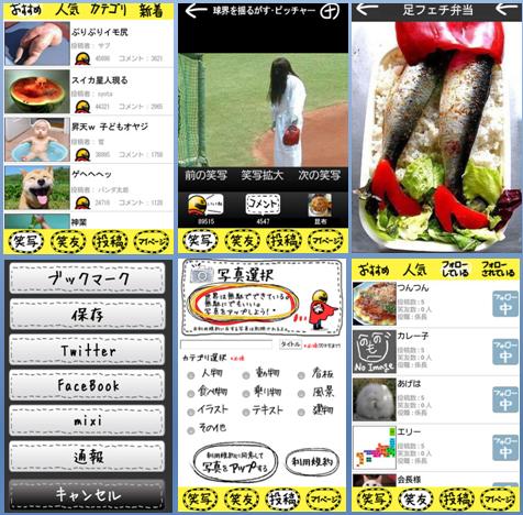 Androidアプリ「笑写マン」サービス開始のお知らせ IMCでは、笑える写真(笑写)を見る&投稿できるAndroidアプリ「笑写マン」を2月14日よりサービスを開始しました!!