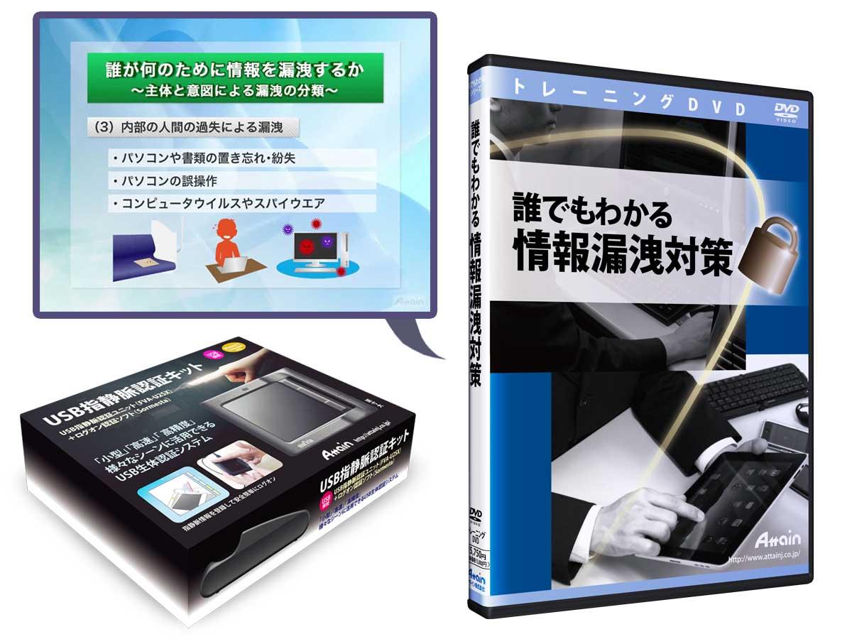 「USB指静脈認証キット(ログオン認証ソフト付き)」購入者キャンペーン開催のお知らせ