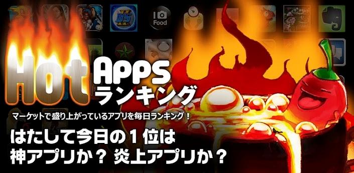 炎上アプリや神アプリがわかるAndroidアプリ 『HotAppsランキング』にレコメンドコンテンツを追加してアップデート