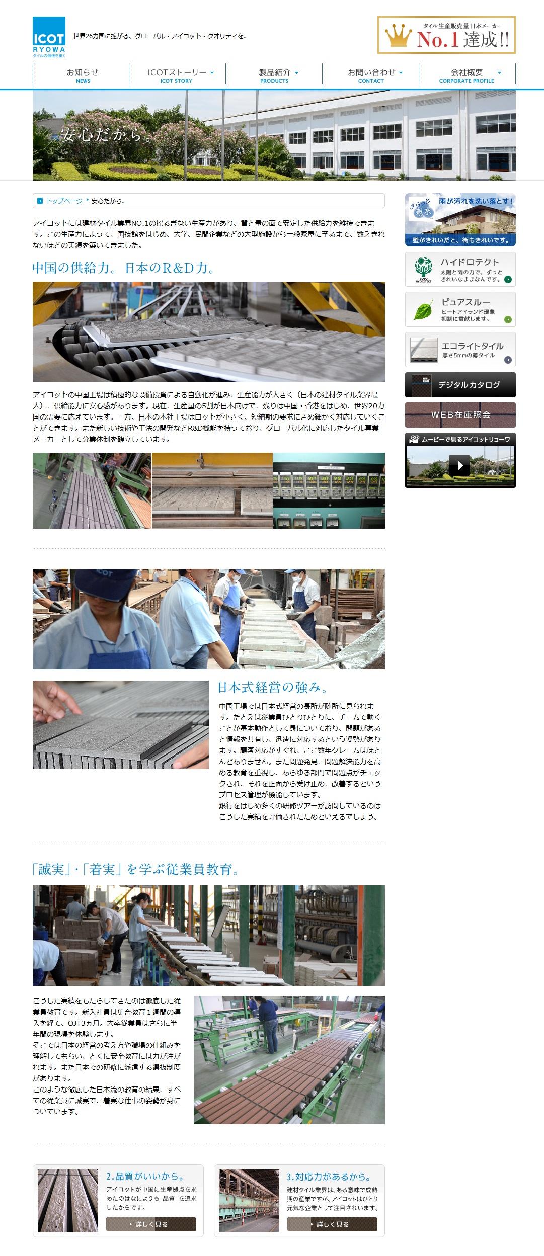 タイル生産販売量日本メーカーNo.1達成。 タイル製造メーカーアイコットリョー ワが「タイルの価値を築く」を新たにタグライン導入し、WEBサイトを 全面リニ ューアルしました。