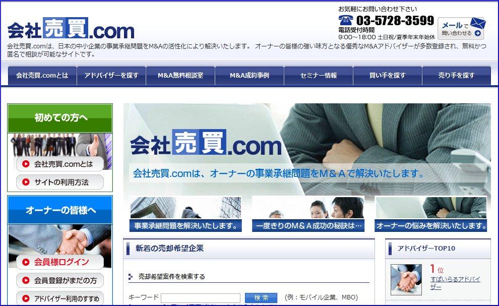 日本初!事業承継で悩む経営者のための M&A アドバイザー検索サイト「会社売買.com」をスタート