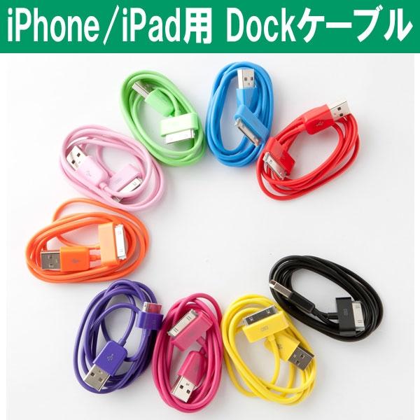 【上海問屋限定販売】 大人気 カラフルなDockケーブルが99円 iPhoneやiPadをより素敵にする新色登場 iPhone/iPad/iPod用Dockケーブル新たに2色 販売開始