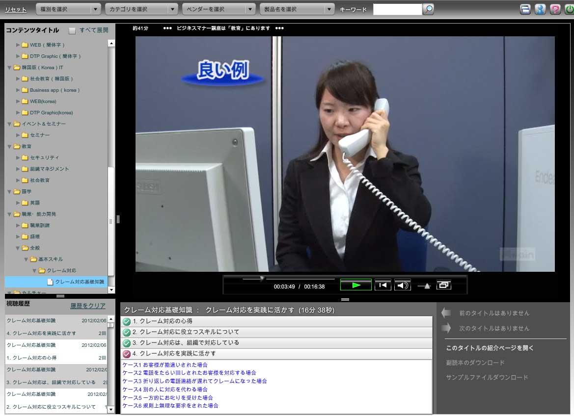 eラーニング「クレーム対応基礎知識」を動学.tvに公開(2月13日)