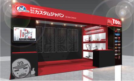 整備工具のプロショップモデル公開 第39回東京モーターサイクルショーにて