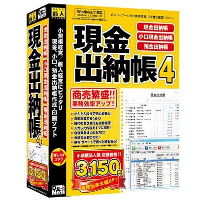 パソコンソフト 現金出納帳作成ソフト発売!