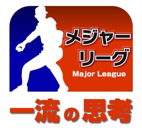 『メジャーリーグに学ぶ一流の思考術』をApp Storeにリリース!