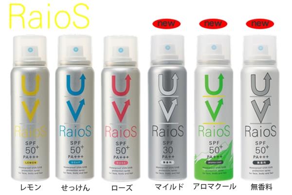3月新発売!今年もラインナップがさらに充実!お肌に優しく、敏感肌の人にも嬉しい!髪にも使える日焼け止めスプレー「RaioS」