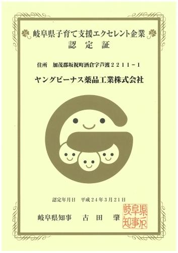 第1回 岐阜県子育て支援エクセレント企業として認定されましたヤングビーナス薬品工業は、仕事と子育ての両立支援に取り組んでいますhttp://www.youngvenus.co.jp/
