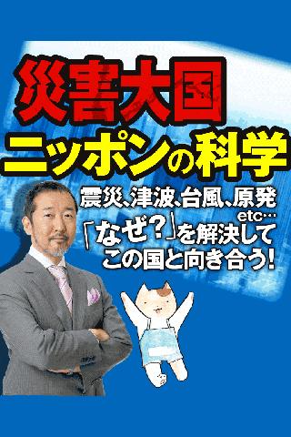 自然災害の「なぜ?」を解りやすく解説!電子書籍『「災害大国」ニッポン