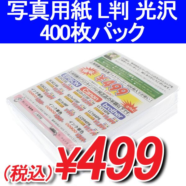 【上海問屋限定販売】 大切な思い出はデータとプリントで管理する 1枚あたり1.25円 400枚で499円  写真用紙L判販売開始