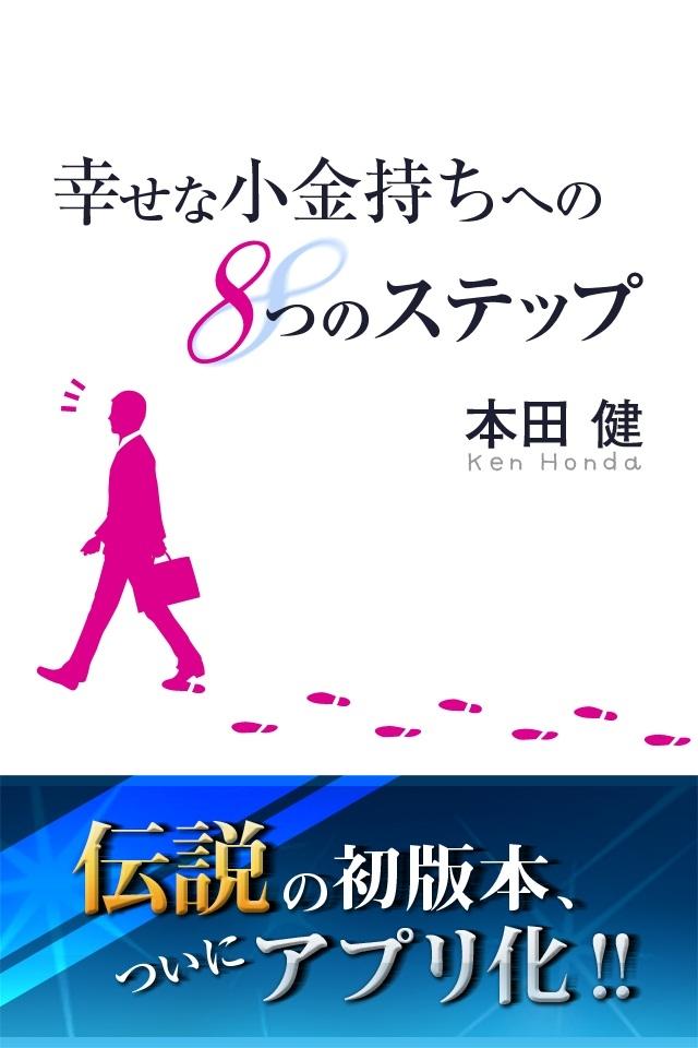 大反響!著者累計150万部突破の本田健氏、現在発売中の85円電子書籍アプリが発売後たちまち5,000ダウンロード達成!