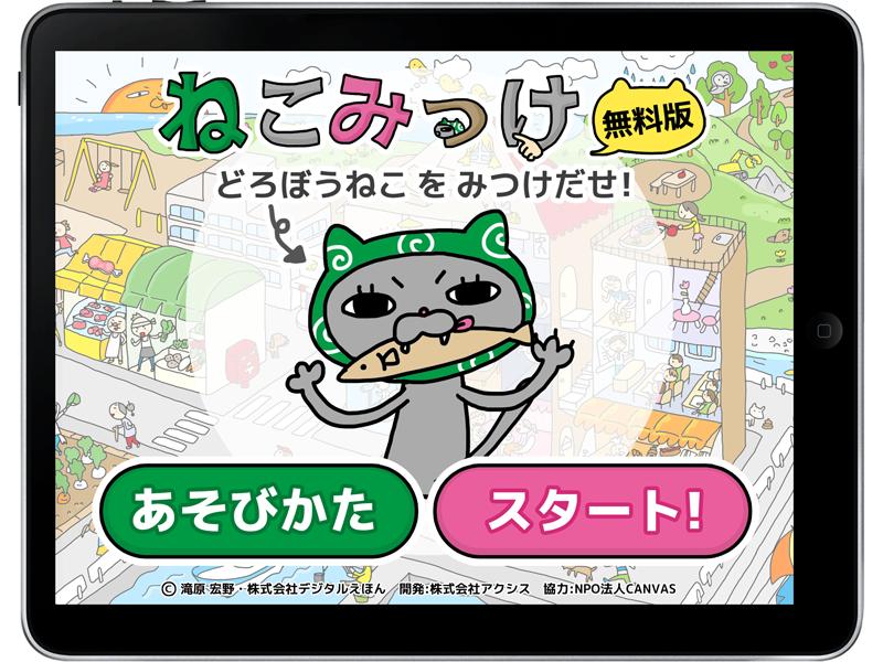 デジタルえほんアワード準グランプリ作品「ねこみっけ」をiPad向けに提供開始