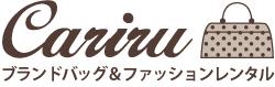 ブランドバッグ&ファッションレンタルの Cariru ドレス試着サービスをスタート!