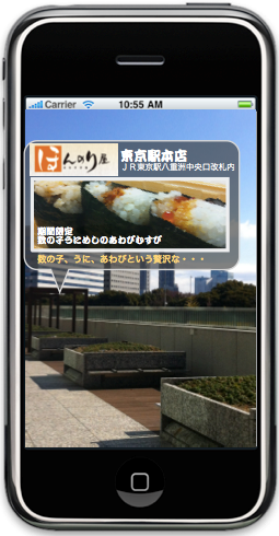 iPhone向けARアプリケーション「Live Scopar」ジェイアール東 日本フードビジネス株式会社様が今春に実施するAR技術実証実験に採用