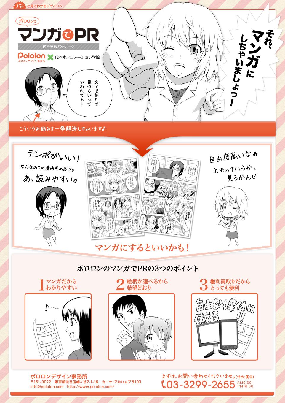 それ、マンガにしちゃいましょ。 ポロロンの「マンガでPR」サービス開始。営業・広報・広告支援パッケージです。 http://www.pololon.com/manga/ 協力:代々木アニメーション学院